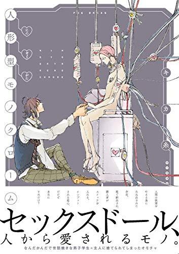 人形型モノクローム (BABYコミックス)