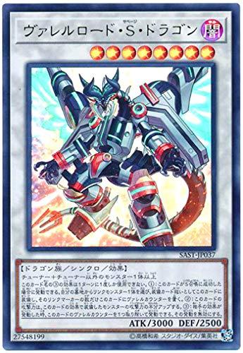遊戯王 / ヴァレルロード・S・ドラゴン(ウルトラ)/ SAST-JP037 / SAVAGE STRIKE(サベージ・ストライク)