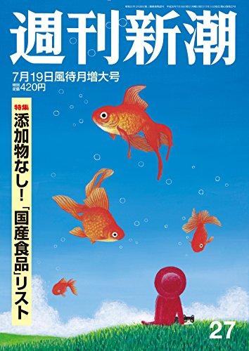 週刊新潮 2018年 7/19 号 [雑誌]
