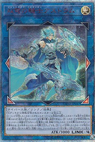 遊戯王 DANE-JP047 双穹の騎士アストラム (日本語版 20thシークレットレア) ダーク・ネオストーム