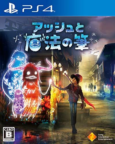 【PS4】アッシュと魔法の筆