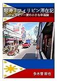 怒涛・フィリピン滞在記!: フィリピン一家の小さな幸福論