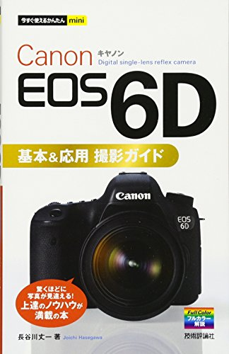 今すぐ使えるかんたんmini Canon EOS 6D基本&応用 撮影ガイド