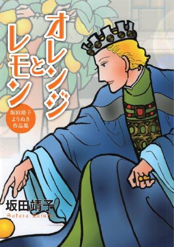 オレンジとレモン 坂田靖子よりぬき作品集 (ピュアフルコミックス)