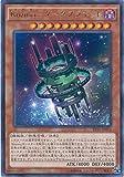 遊戯王カード EP16-JP016 Kozmo-ダークプラネット レア 遊☆戯☆王ARC-V [EXTRA PACK 2016]