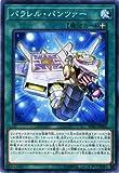 遊戯王カード パラレル・パンツァー(ノーマルレア) ソウル・フュージョン(SOFU) | 装備魔法 ノーマル レア