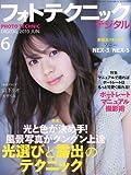 フォトテクニックデジタル 2010年 06月号 [雑誌]