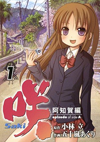 咲-Saki-阿知賀編 episode of side-A 1巻 (デジタル版ガンガンコミックス)