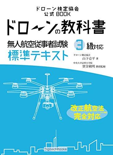 ドローンの教科書 - 無人航空従事者試験(ドローン検定) 標準テキスト 3級対応 改正航空法・完全対応版 (ドローン検定協会)