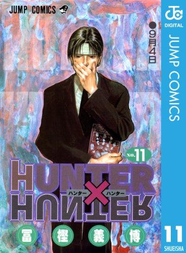 HUNTER×HUNTER モノクロ版 11 (ジャンプコミックスDIGITAL)
