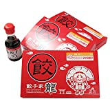 餃子家龍 米粉の皮のもち豚餃子 20個入り3箱(タレ付) 冷凍