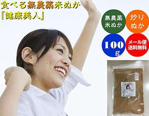 無農薬・有機米使用の食べる炒り米ヌカ「健康美人」100g(メール便)