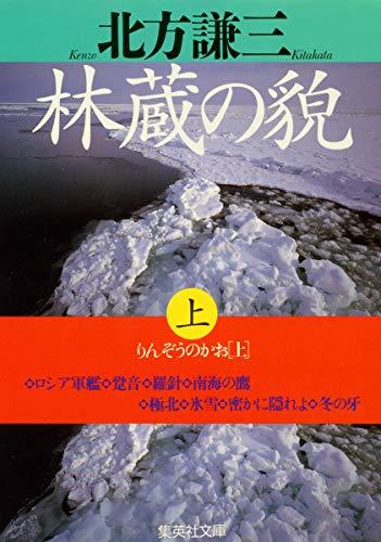 林蔵の貌 上 (集英社文庫)