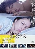 嘘を愛する女 DVD通常版