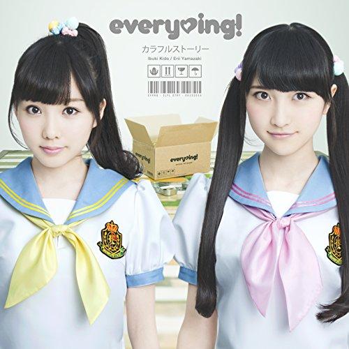 カラフルストーリー<everying! 盤>