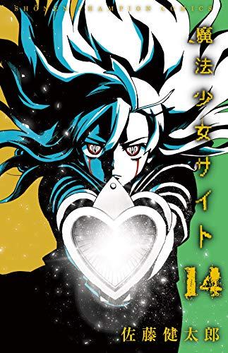 魔法少女サイト(14) (少年チャンピオン・コミックス)