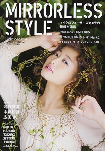 MIRRORLESS STYLE ミラーレススタイル (アサヒオリジナル)