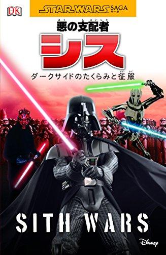 悪の支配者 シス ダークサイドのたくらみと征服 (STAR WARS SAGA)