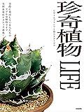珍奇植物LIFE ビザールプランツと暮らすアイデア: 室内でもベランダでも、美しく育てて楽しみたい人のための珍奇植物トータルガイドブック