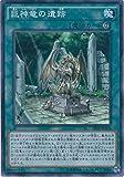 遊戯王OCG 巨神竜の遺跡 SR02-JP023 遊戯王アーク・ファイブ [STRUCTURE DECK R -巨神竜復活-]