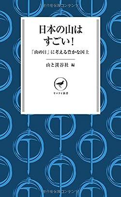 日本の山はすごい! 「山の日」に考える豊かな国土 (ヤマケイ新書)