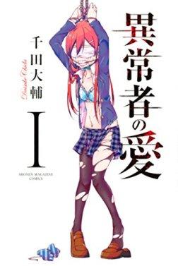異常者の愛(1) (マンガボックスコミックス)