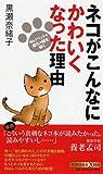 ネコがこんなにかわいくなった理由 PHP新書