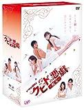 クピドの悪戯 虹玉 DVD-BOX