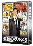 孤独のグルメ Season5 DVD BOX -