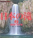 日本の滝〈2〉西日本767滝 (ヤマケイ情報箱)