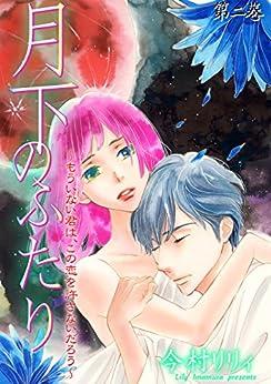 「月下のふたり~もういない君は、この恋を許さないだろう~」の画像検索結果