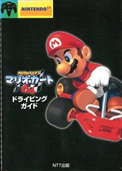 マリオカート64ドライビングガイド