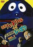 忍者ハットリくん+忍者怪獣ジッポウ VOL.2 [DVD]