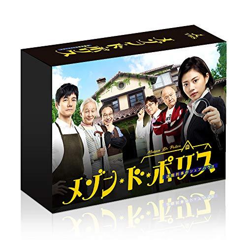 メゾン・ド・ポリス Blu-ray BOX