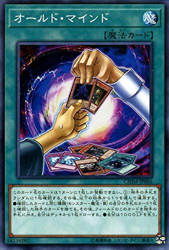 遊戯王 オールド・マインド ( ノーマルレア ) カオス・インパクト ( CHIM ) | 通常魔法 ノーマル レア