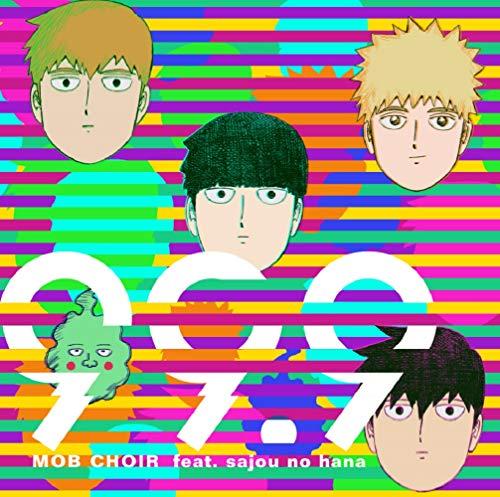 MOB CHOIR feat. sajou no hana/99.9 (DVD付盤) (2枚組)