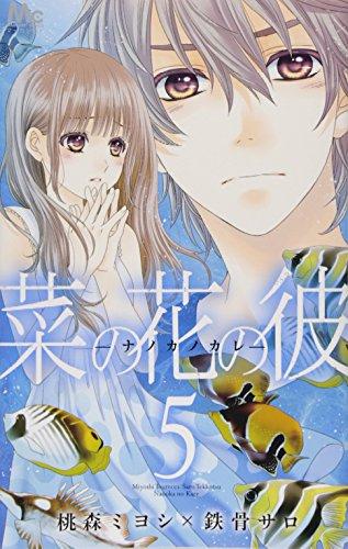 菜の花の彼─ナノカノカレ─ 5 (マーガレットコミックス)