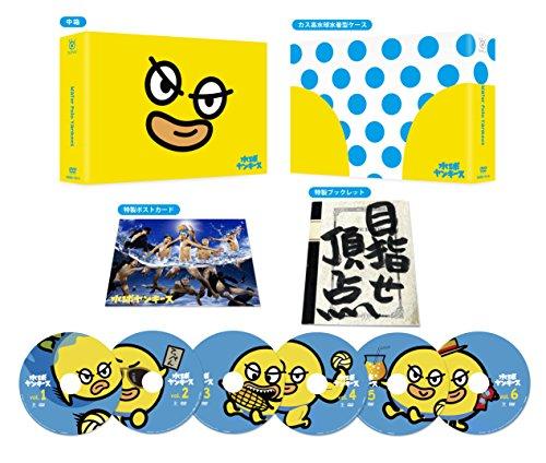水球ヤンキース 完全版 DVD-BOX