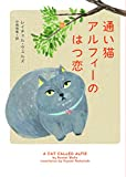 通い猫アルフィーのはつ恋 (ねこ好き絶賛たちまち重版! ハーパーBOOKS)