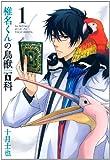 椎名くんの鳥獣百科 1 (コミックアヴァルス)