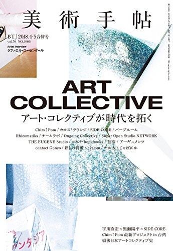 『美術手帖』2018年4・5月合併号 「ART COLLECTIVE」特集: アート・コレクティブが時代を啓く