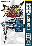 モンスターハンターダブルクロス 公式データハンドブック 武器の知識書II (カプコン攻略ガイドブックシリーズ)