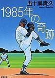 1985年の奇跡 (双葉文庫)