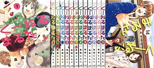 くーねるまるた コミック 全14巻 セット