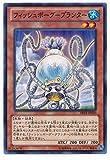 遊戯王/第8期/2弾/ABYR-JP030 フィッシュボーグ-プランター