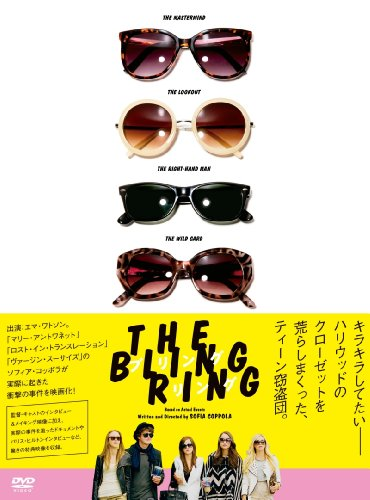 ブリングリング [DVD]