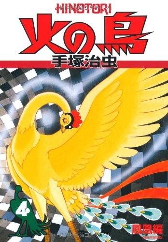 火の鳥 4・鳳凰編