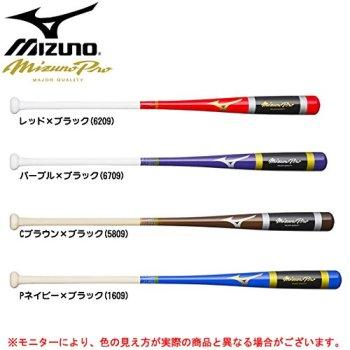 ミズノ 限定 ミズノプロ 木製 MP ノック バット 1CJWK126 コーヒーブラウン×ブラック/91cm -