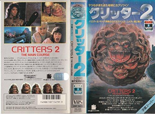 クリッター2(字幕スーパー版) [VHS]