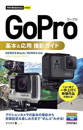 今すぐ使えるかんたん mini GoPro ゴープロ 基本&応用 撮影ガイド